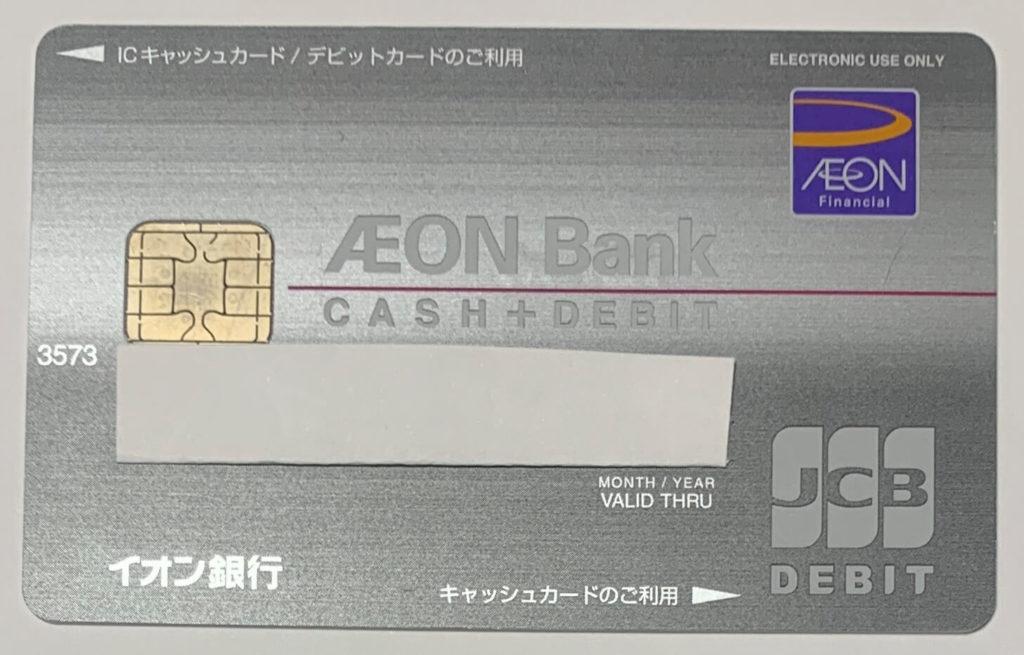 イオン銀行キャッシュ+デビット デザイン