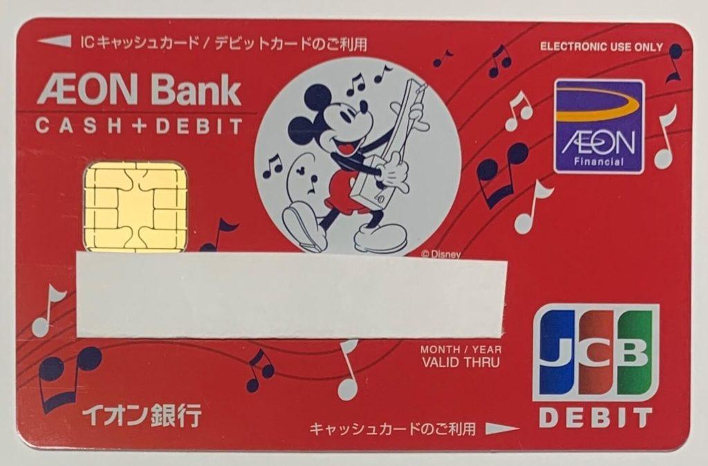 イオン銀行キャッシュ+デビット ディズニーデザイン