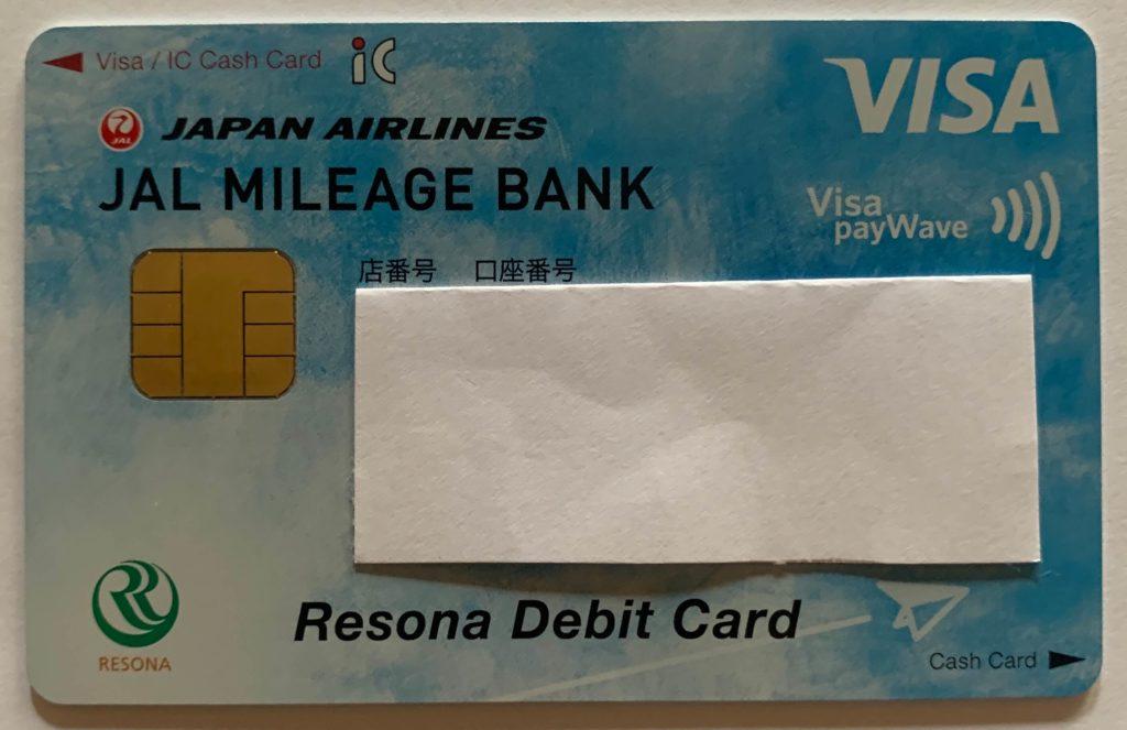 りそなデビットカード 〈JMB〉