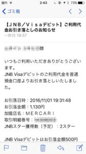 JNB Visaデビットからのメール