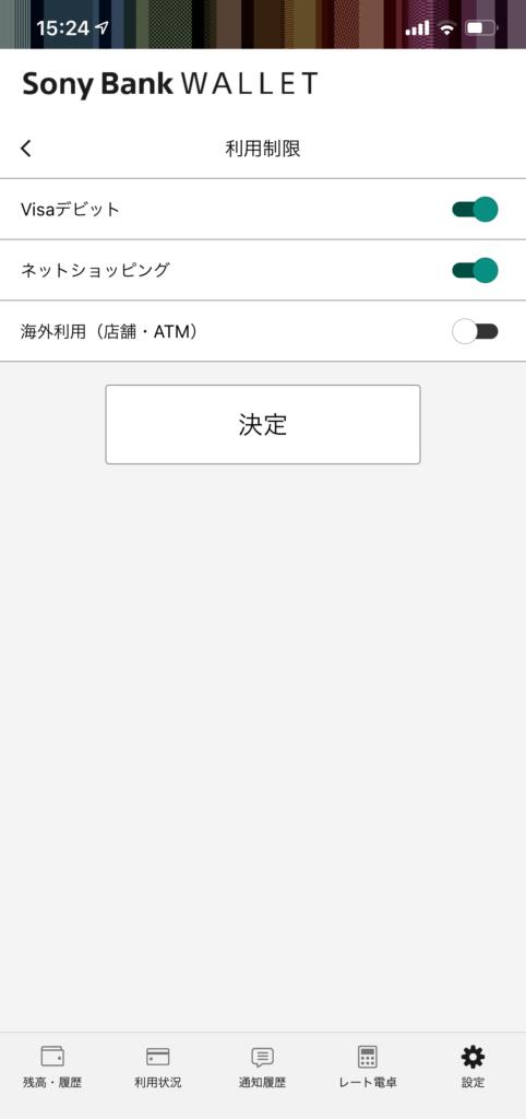 Sony Bank WALLETアプリ