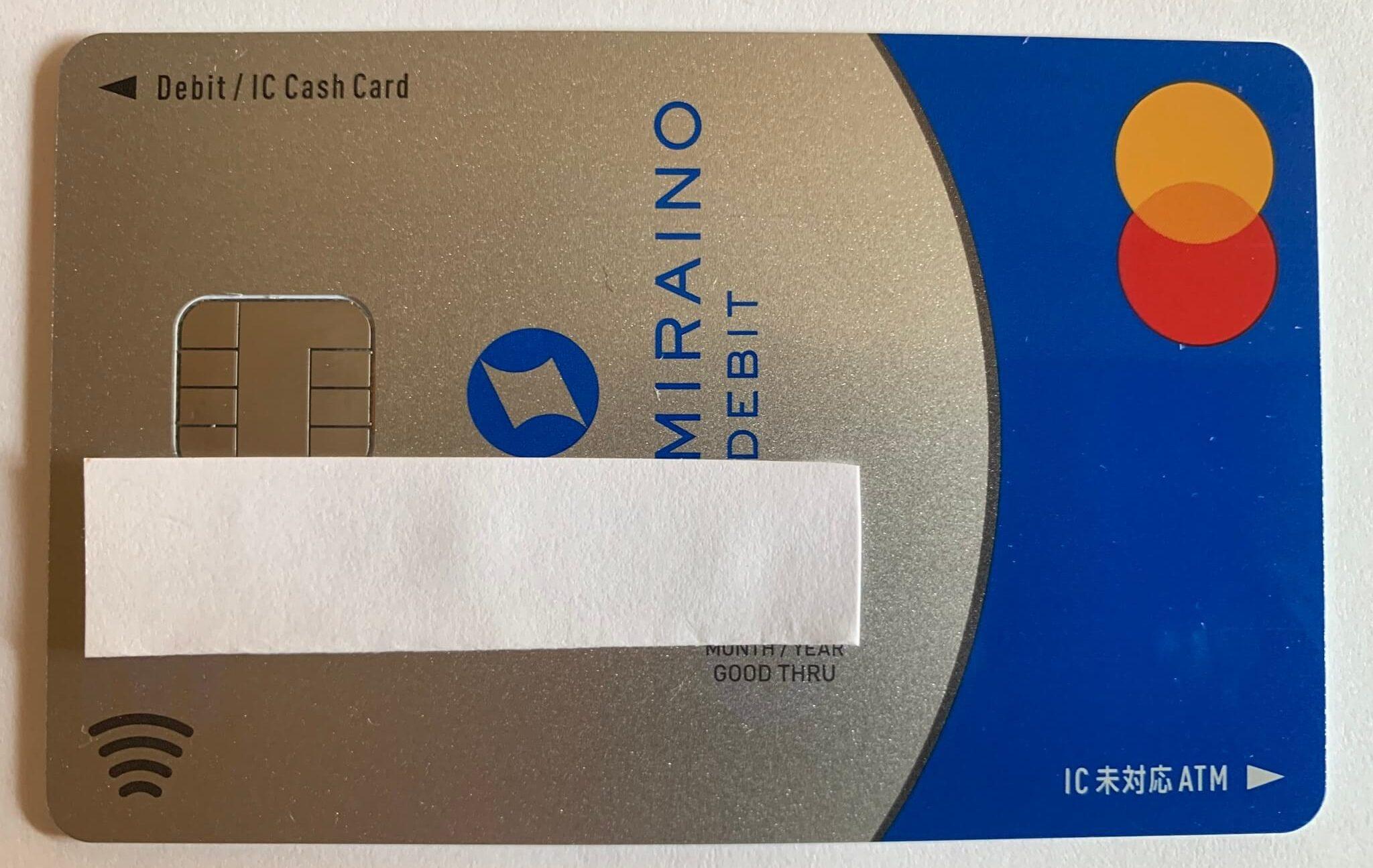 ミライノデビット(Mastercard)デザイン