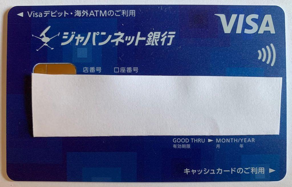 JNB Visaデビットカード デザイン
