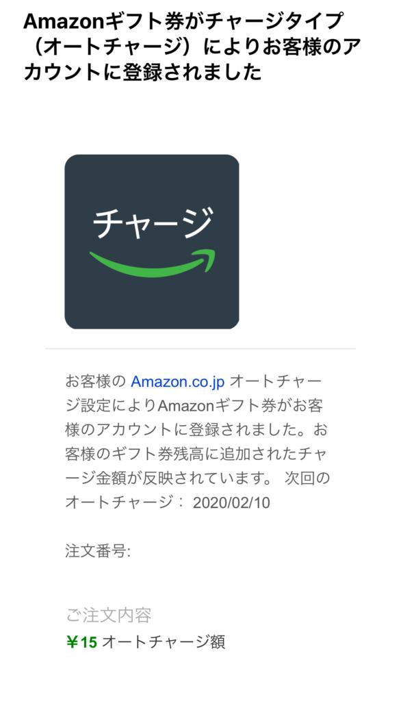 Amazonギフト券オートチャージ