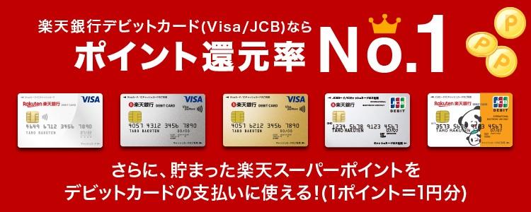 楽天銀行デビットカード ポイント還元率