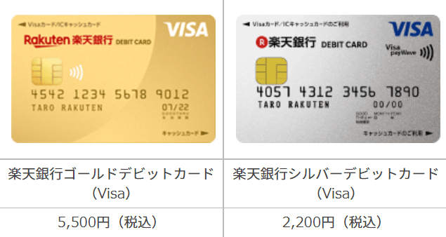 楽天銀行 デビットカード visa jcb 変更