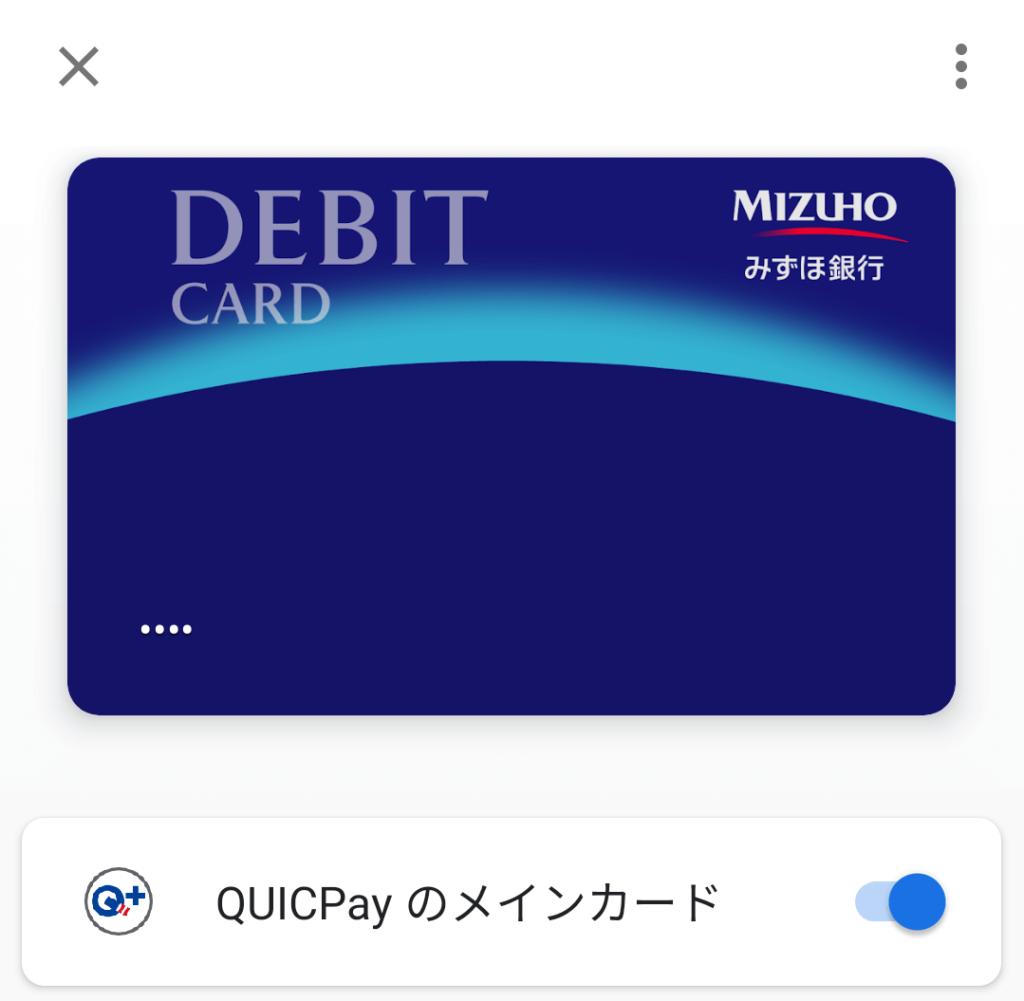 みずほJCBデビット Google Pay