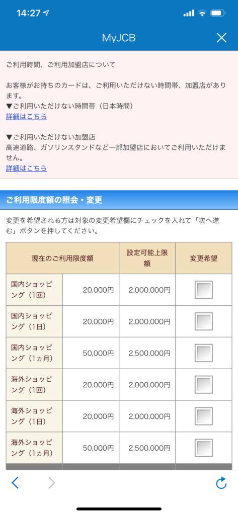 MyJCB利用限度額