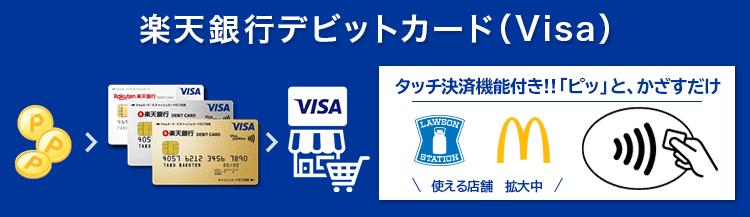 楽天Visaデビットカード Visaのタッチ決済