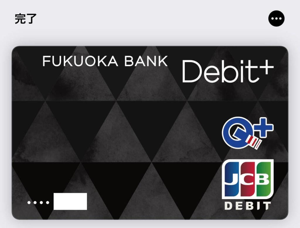 Debit+ Apple Pay