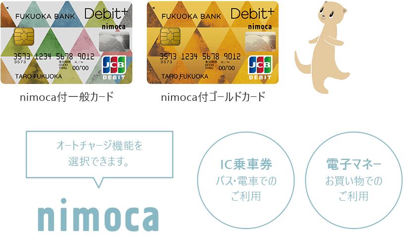 Debit+nimoca