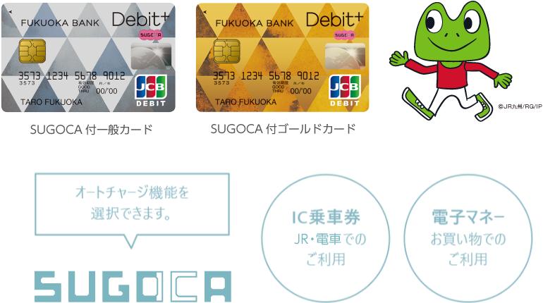 Debit+SUGOCA