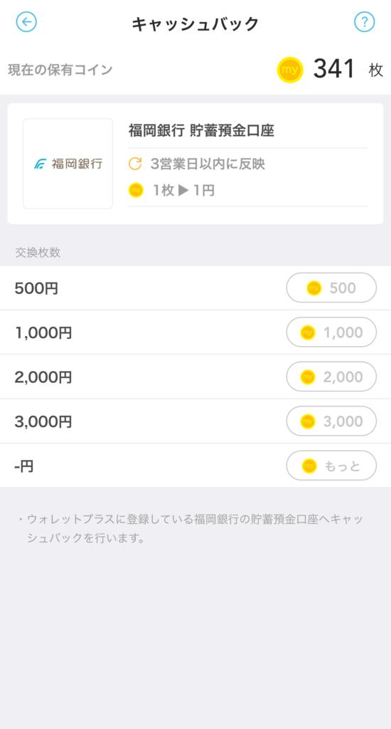 MyCoin交換