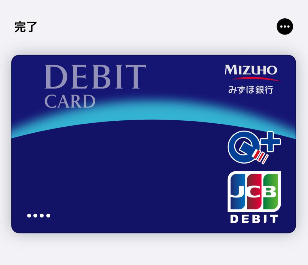 みずほJCBデビット(Apple Pay)