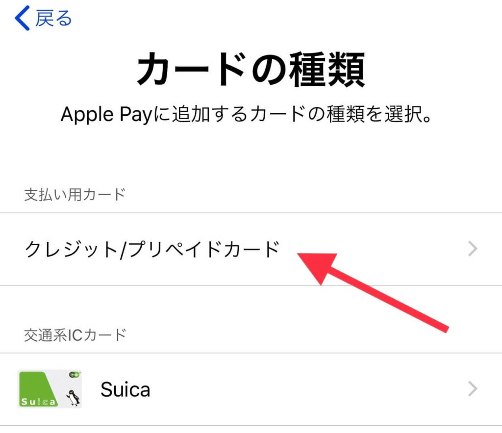 Apple Payに登録