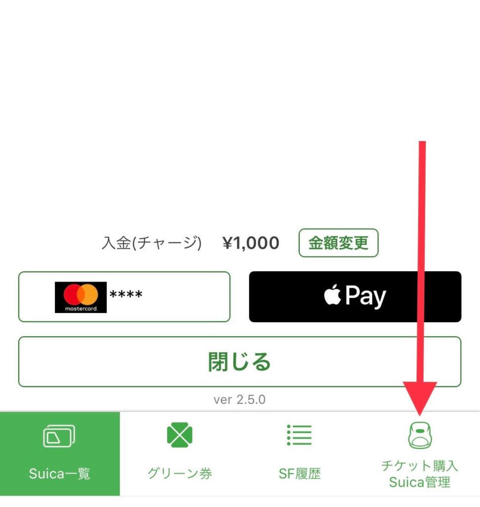 モバイルSuica カード変更