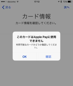 ApplePay デビットカード