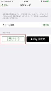 モバイルSuica デビットカード