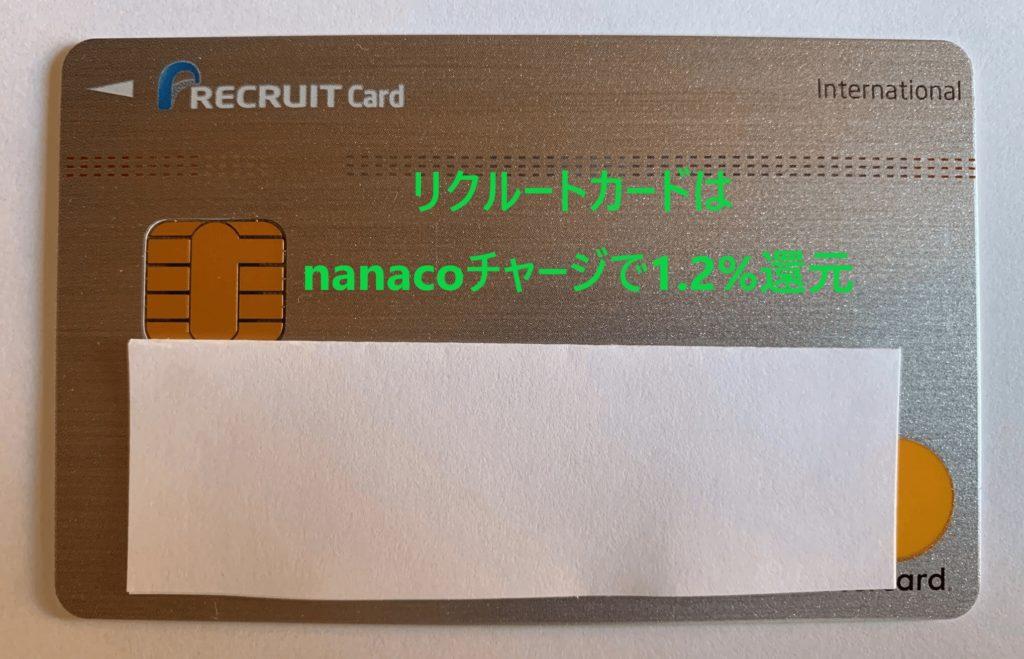 リクルートカード nanacoチャージ