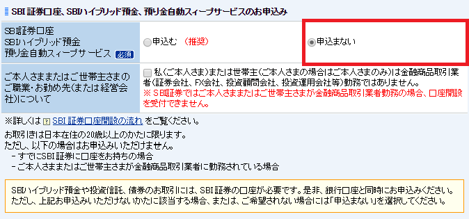 住信SBIネット銀行 口座開設