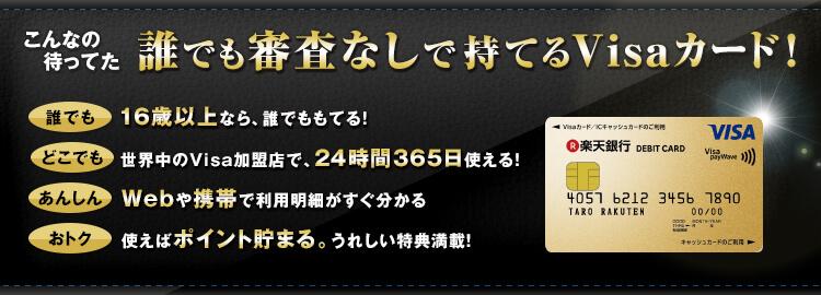 楽天銀行ゴールドデビットカード(Visa) 審査