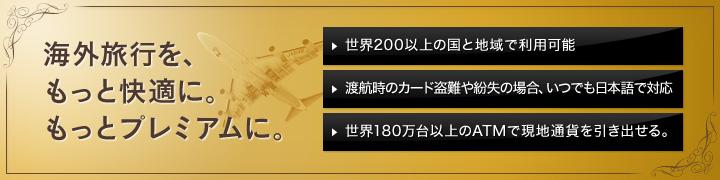 楽天銀行ゴールドデビットカード(VISA)の特典