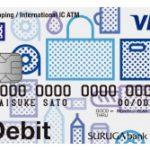 SURUGA Visaデビット
