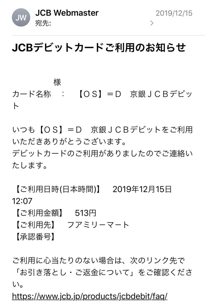 京銀JCBデビット 利用通知メール