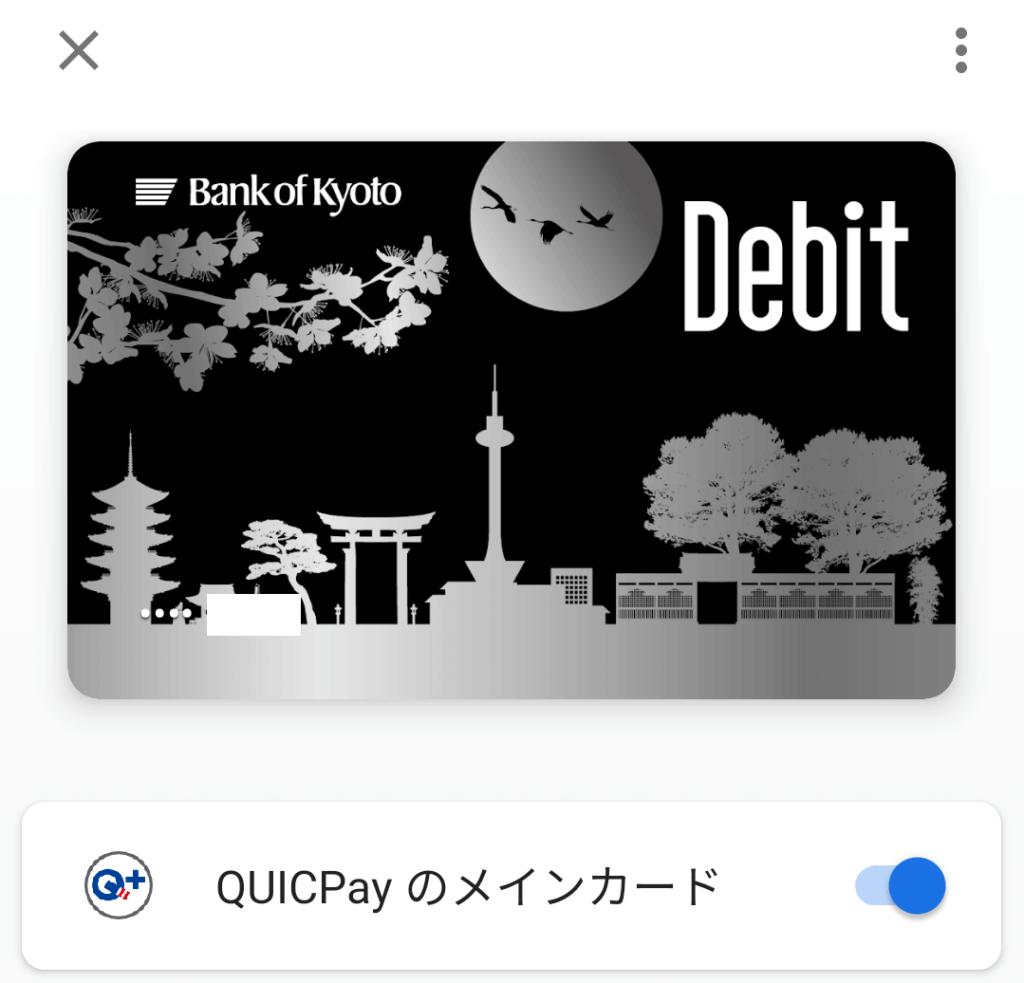 京銀JCBデビット GooglePay