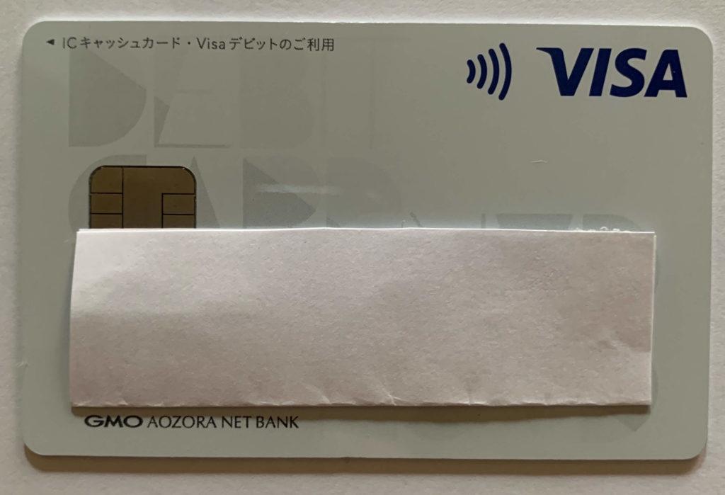 GMOあおぞらネット銀行Visaデビットカード