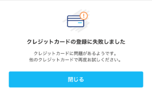 PayPay 登録できない