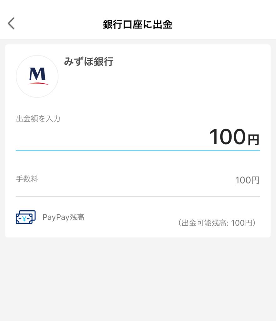 PayPay出金