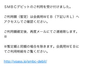 SMBCデビットの利用通知メール