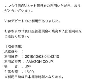 住信SBIネット銀行Visaデビットカード 利用通知メール