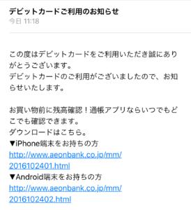 イオン銀行デビットカードの利用通知メール
