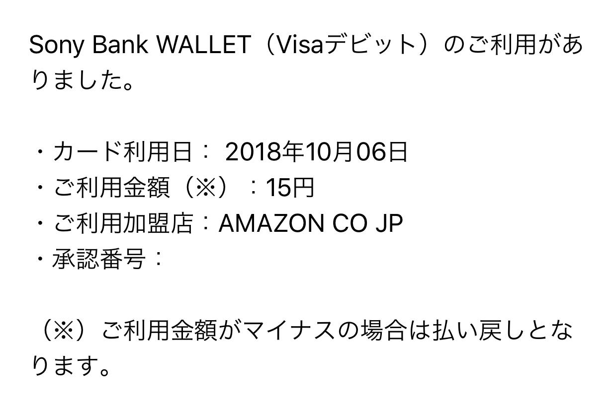 Sony Bank WALLETの利用通知メール