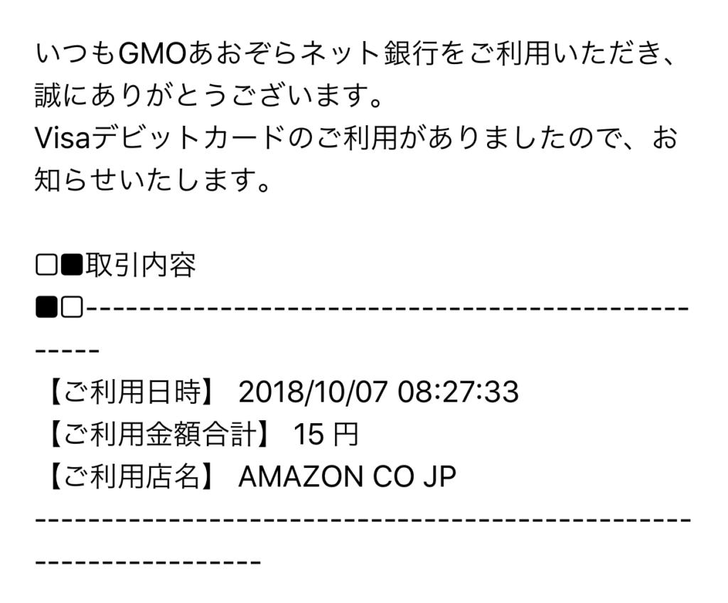 GMOあおぞらネット銀行Visaデビットカード利用通知メール