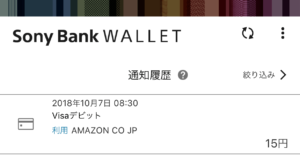 Sony Bank WALLETの利用明細