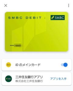 SMBCデビット×Google Pay