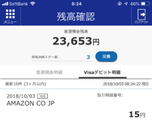 JNB Visaデビットの利用明細