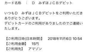 みずほJCBデビットの利用通知メール