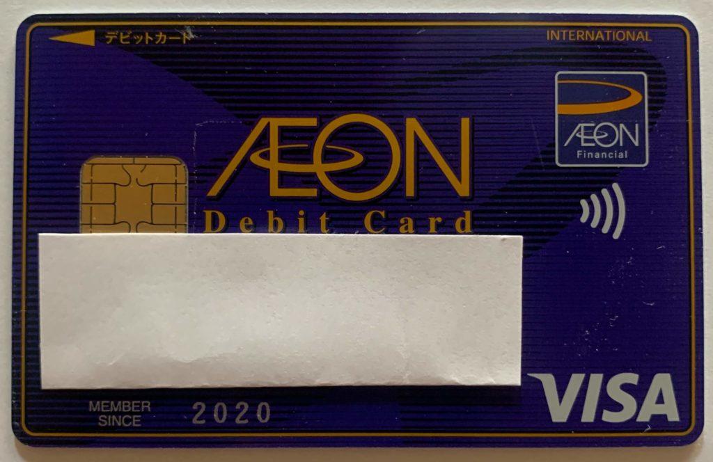 イオンデビットカード(Visa)