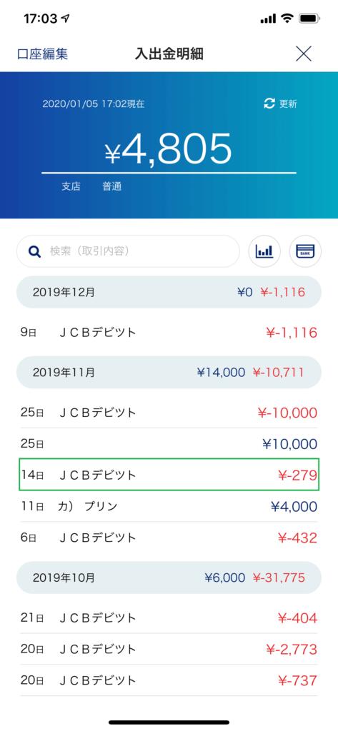 阿波銀行アプリ