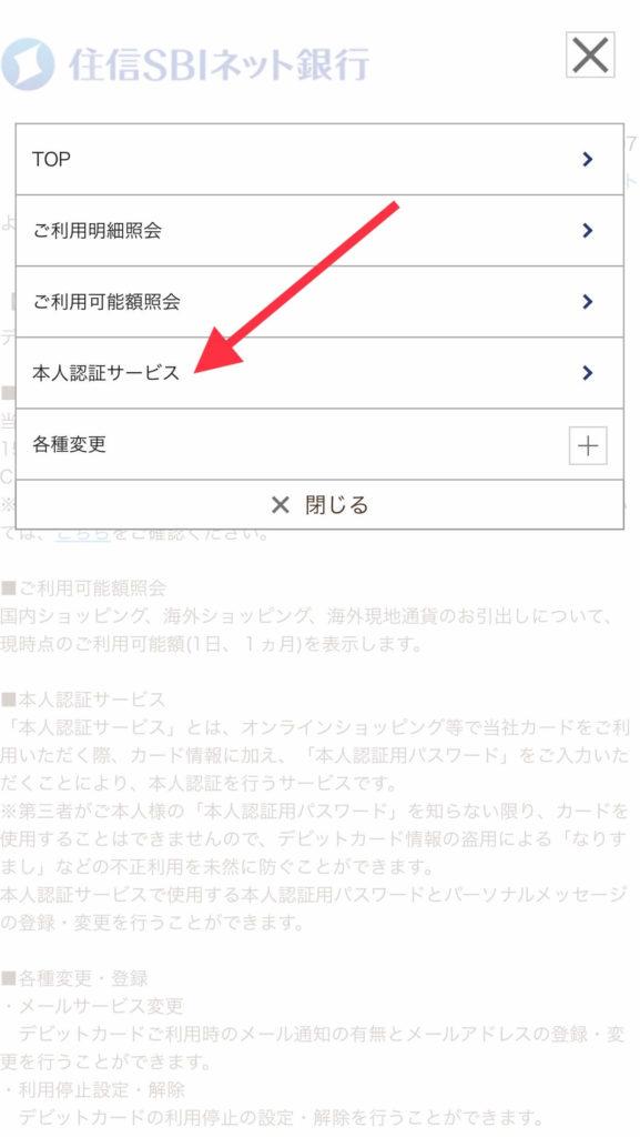 ミライノデビット 本人認証サービス登録