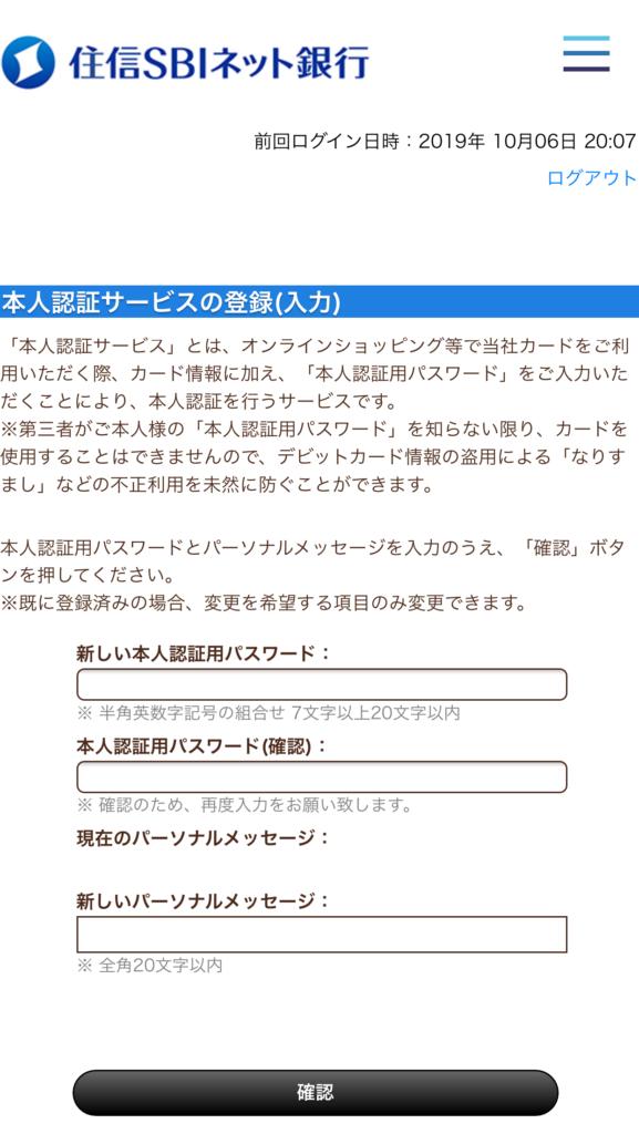 ミライノデビット 3Dセキュア登録