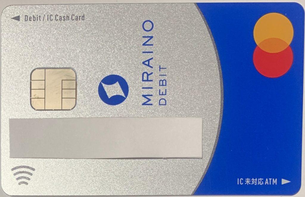 ミライ ノ デビット カード