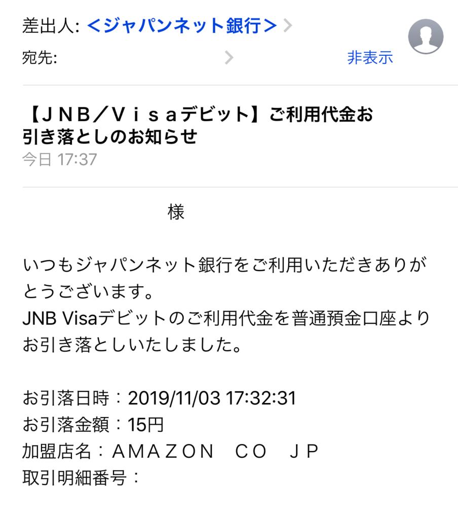 JNB Visaデビットカード(ジャパンネット銀行)の評判~デメリットを ...