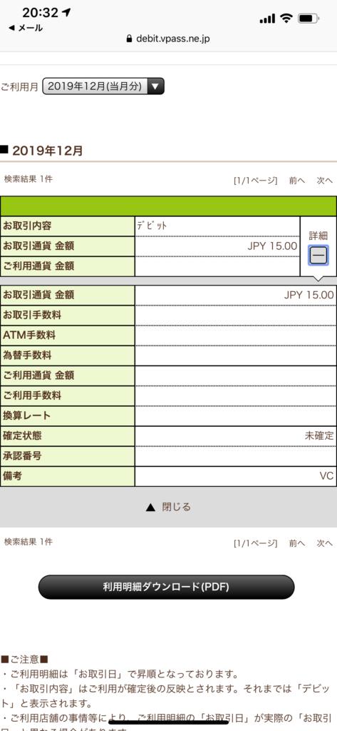 SMBCデビット利用明細