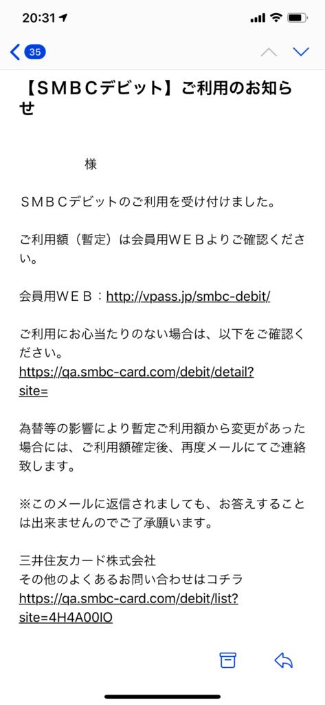 SMBCデビット 利用通知メール
