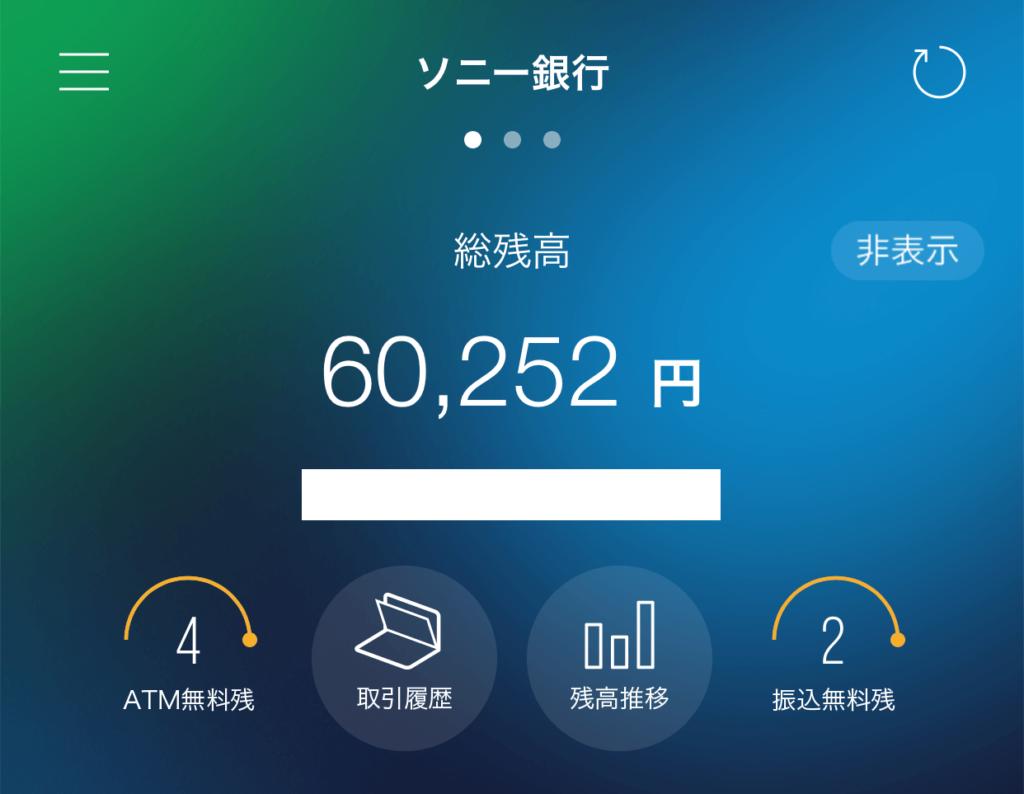 ソニー銀行アプリ